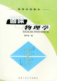 固体物理学