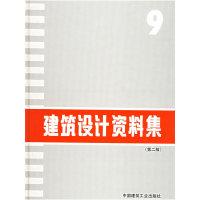 建筑设计资料集9(第2版)
