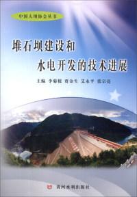 堆石坝建设和水电开发的技术进展