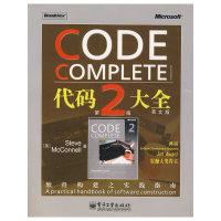代码大全(第二版)英文版
