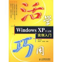 活学巧用 Windows XP 中文版实例入门