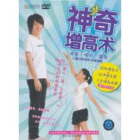 神奇增高术(DVD)