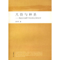 凡俗与神圣——佛道文化视野下的汉唐之间的文学