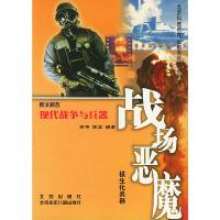 战场恶魔(核生化兵器)/图文科普现代战争与兵器