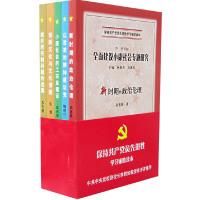 全面建设小康社会专题研究(共5册)/保持共产党员先进性学习辅助读本