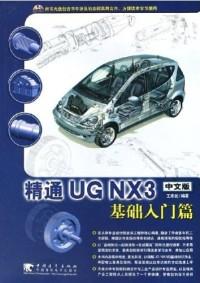 精通UG NX3中文版(基础入门篇)