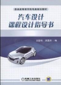 汽车设计课程设计指导书(内容一致,印次、封面或原价不同,统一售价,随机发货)