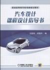 汽车设计课程设计指导书