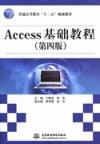 Access基础教程(第四版)