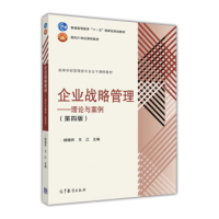 企业战略管理理论与案例-(第四版)