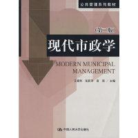 现代市政学(第二版)