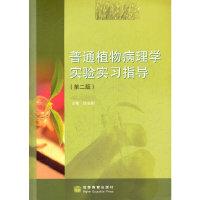 普通植物病理学实验实习指导(第二版)