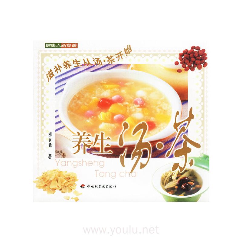 养生汤·茶——健康人新食谱