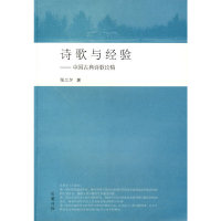诗歌与经验——中国古典诗歌论稿