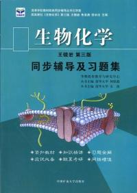 生物化学 (第三版)同步辅导及习题集