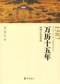 万历十五年(增订纪念本)