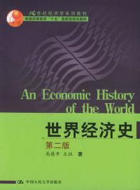 世界经济史(第二版)