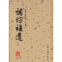 词综补遗(全四册)