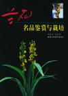 兰花名品鉴赏与栽培