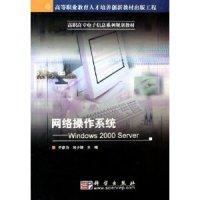 网络操作系统 Windows 2000 Server