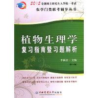 植物生理学复习指南暨习题解析(第5版)