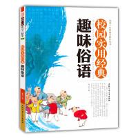 实用一生的语言精华丛书:校园实用经典趣味俗语
