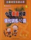 小学英语阅读强化训练80篇(三年级)
