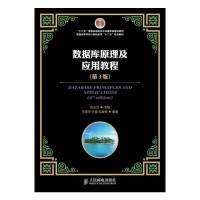 数据库原理及应用教程-(第3版)