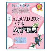 新编AutoCAD 2008中文版入门与提高