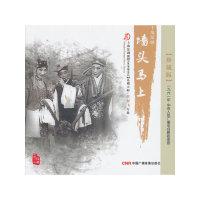 上海昆剧团俞振飞专辑:墙头马上(3CD)