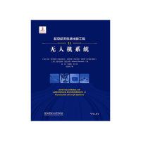 航空航天科技出版工程11 无人机系统