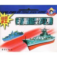 最新儿童仿真手工:英国最新型护卫舰