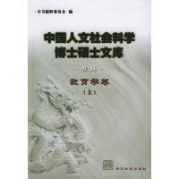 教育学卷(续编共2册)——中国人文社会科学博士硕士文库