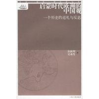启蒙时代欧洲的中国观:一个历史的巡礼与反思