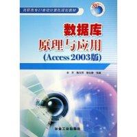 数据库原理与应用(Access2003版高职高专21世纪计算机规划教材)