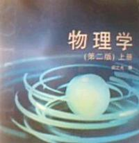 物理学(第2版)(上册)