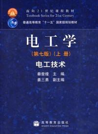 电工学(上册)(第七版)电工技术(内容一致,印次、封面或原价不同,统一售价,随机发货)