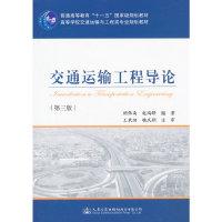 交通运输工程导论(第三版)