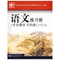语文练习册(专业模块 文科类)