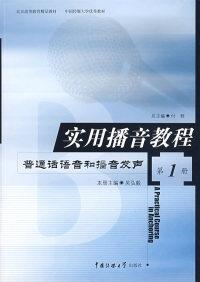实用播音教程(第1册) 普通话语音和播音发声