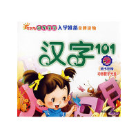 冠军宝宝入学准备金牌读物:汉字101