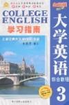 全新版大学英语综合教程学习指南3