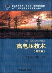 高电压技术(第三版)