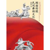 闽南传统民间舞蹈文化