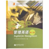 管理英语(第二版)