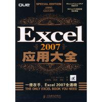 Excel 2007应用大全