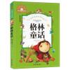 格林童话(儿童彩图注音版)/世界经典文学名著宝库