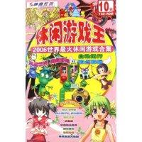 CD-R休闲游戏王(2006世界最火休闲游戏合集)