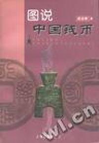 图说中国钱币