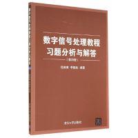 数字信号处理教程习题分析与解答-(第四版)